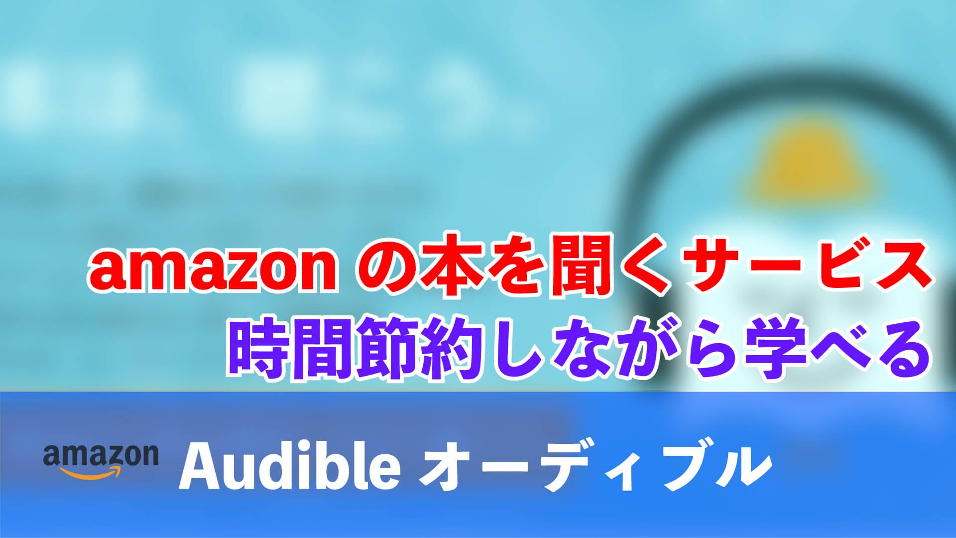 【移動時間に学ぶ】本を聴く【amazon-オーディブル】便利