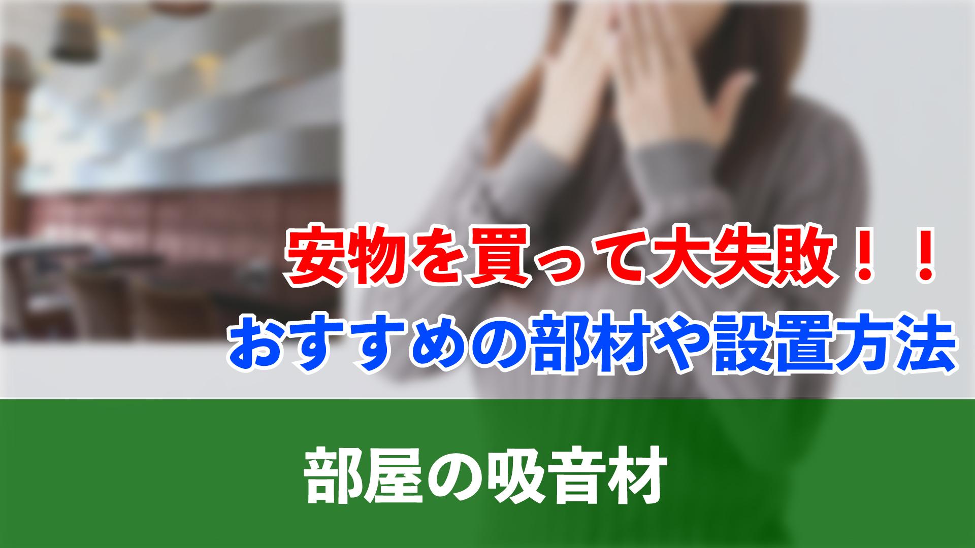 部屋の吸音材【オススメ】安物買って失敗した話_thumbnail