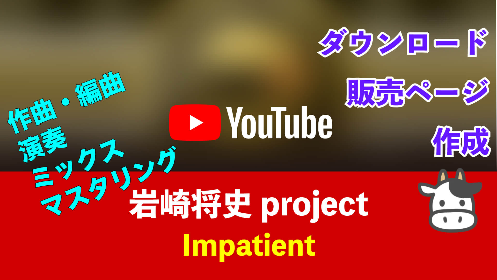 岩崎将史project-impatient_thumbnail