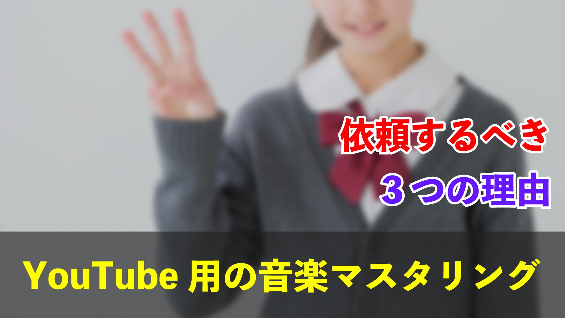 YouTube用に音楽マスタリングを依頼するべき3つの理由_thumbnail