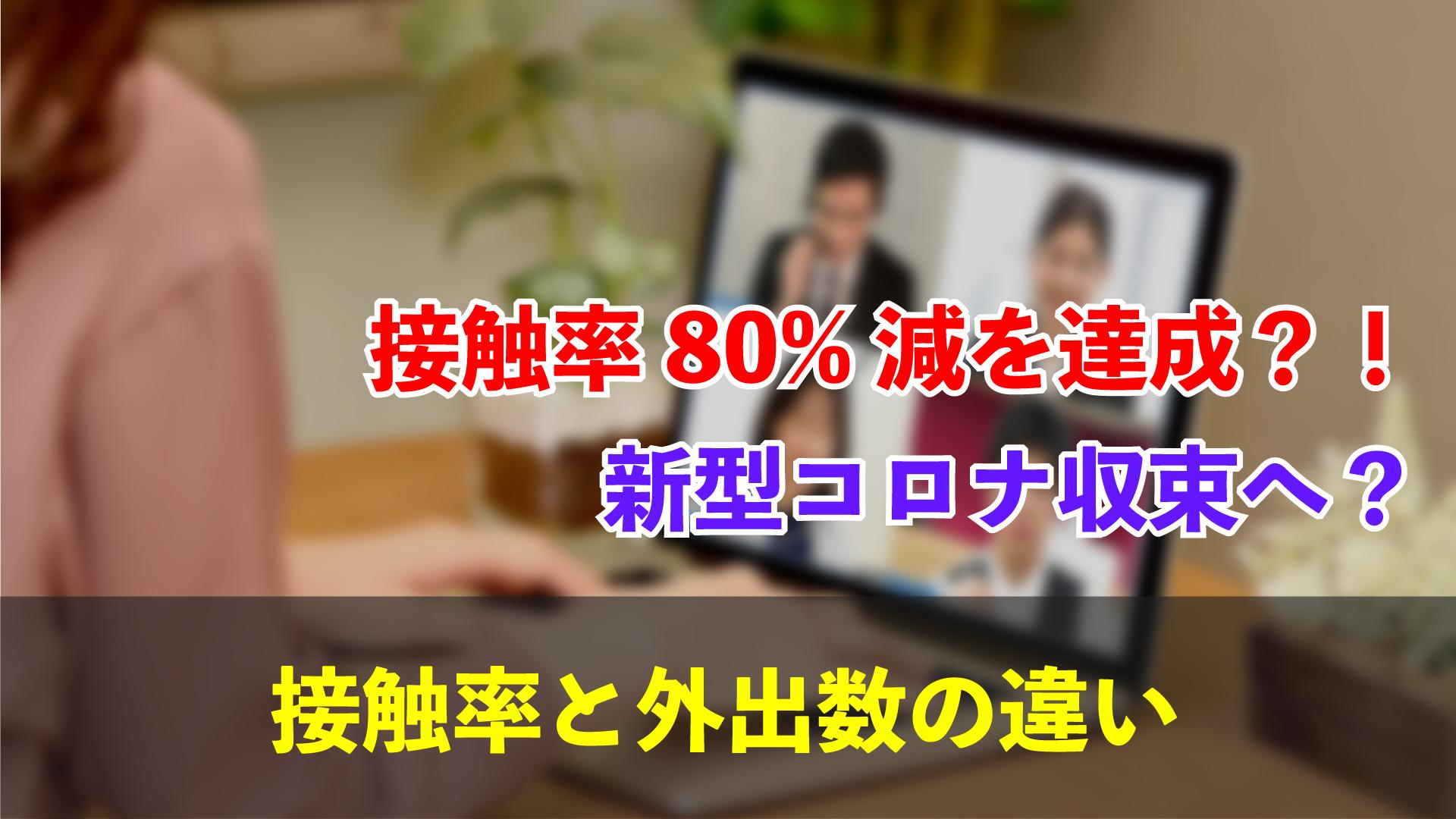 新型コロナ収束|日本は接触率80%減を達成していた?!【接触率と外出数の違い】_thumbanail