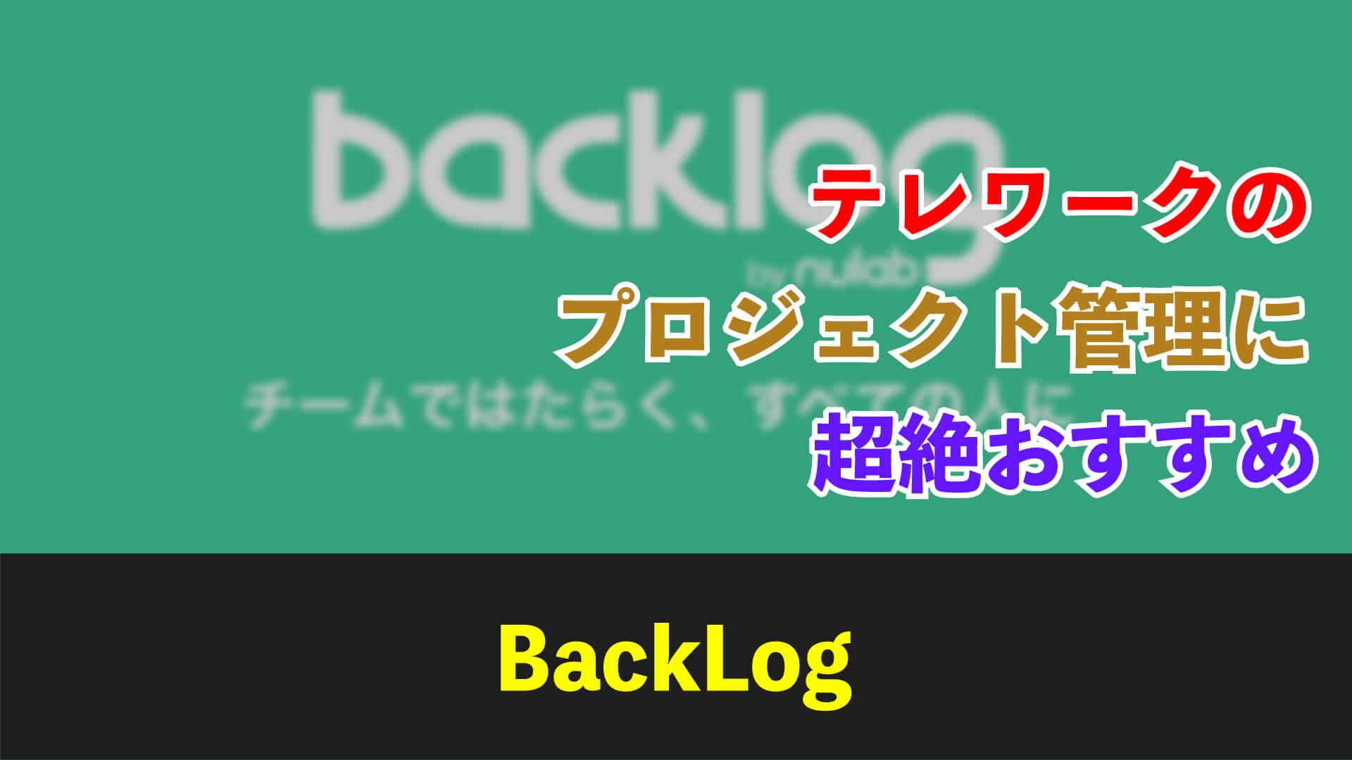 テレワークに超絶おすすめのプロジェクト管理ツール【BackLog】