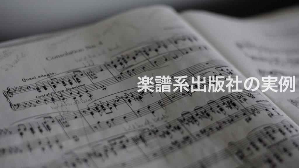 楽譜系出版社の実例