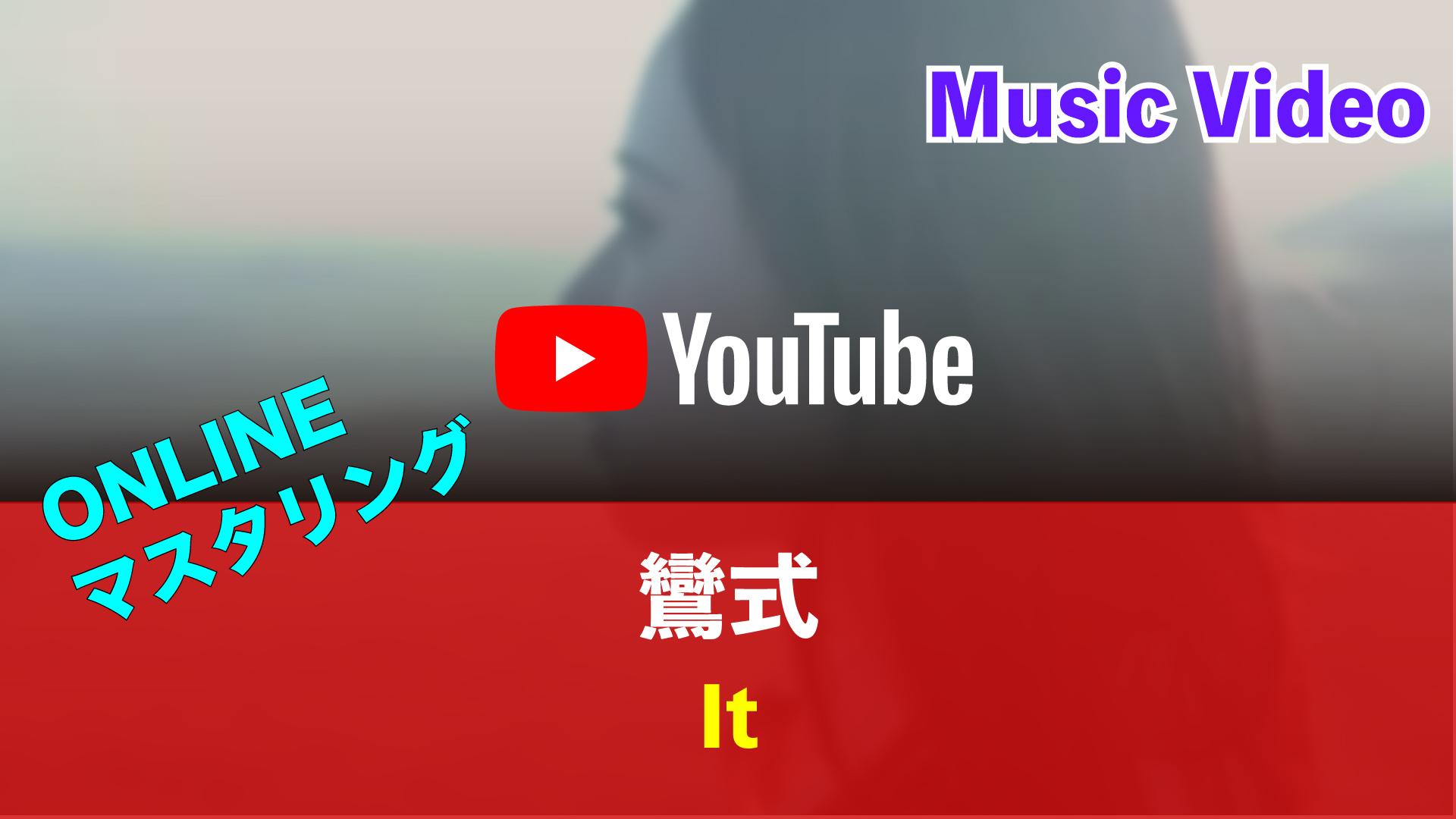 【マスタリングの仕事】鸞式|フル尺MV YouTube 公開