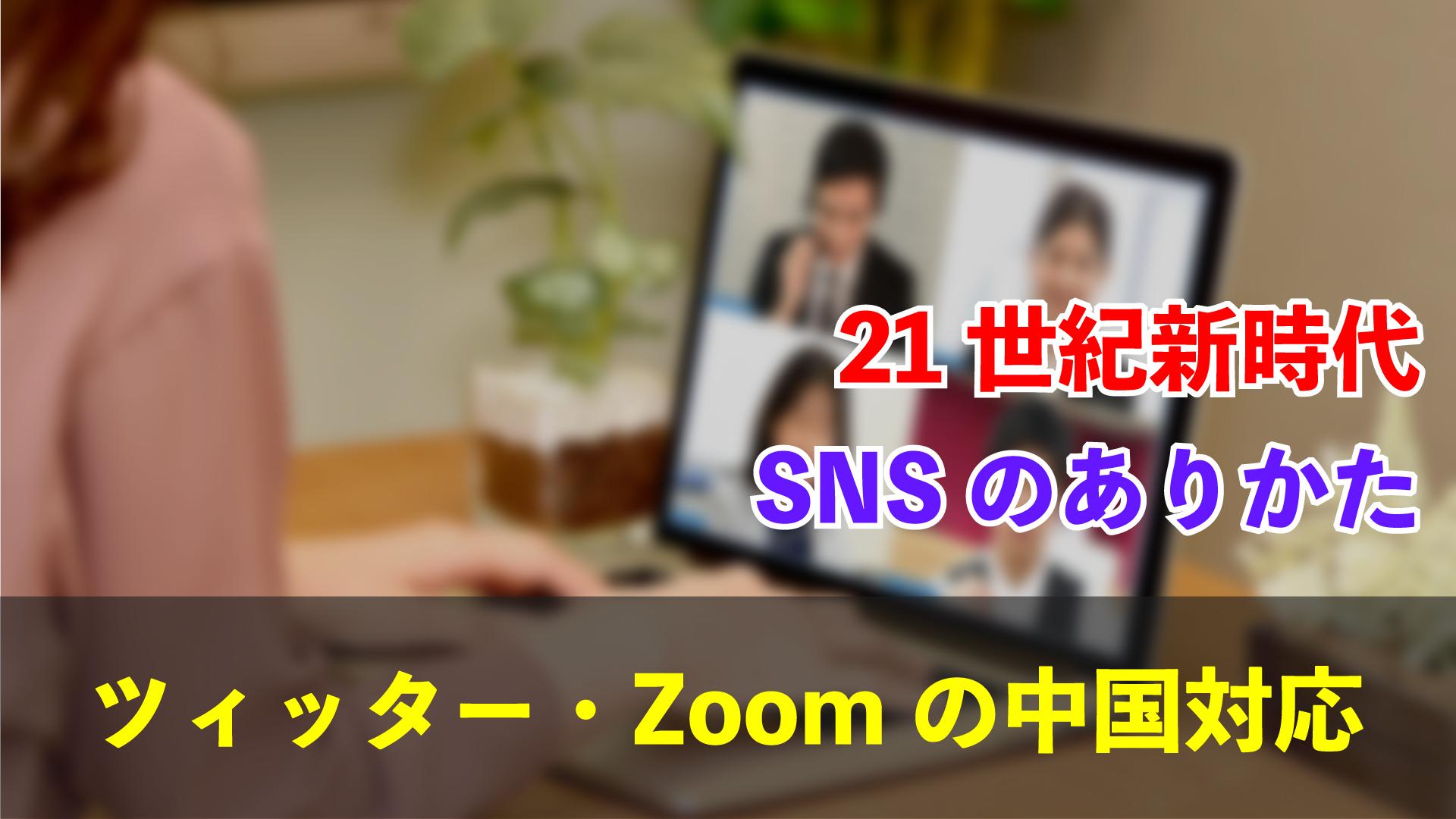ツィッター・Zoomなどの中国対応。21世紀新時代_thumbnail