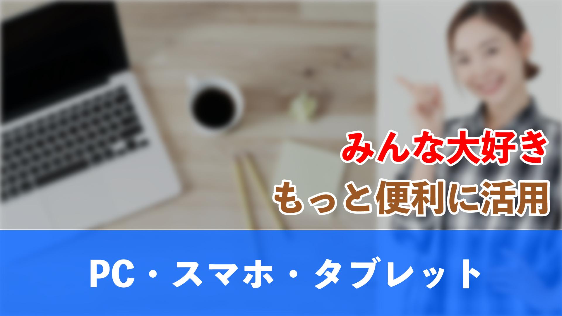 PC・スマホ・タブレット