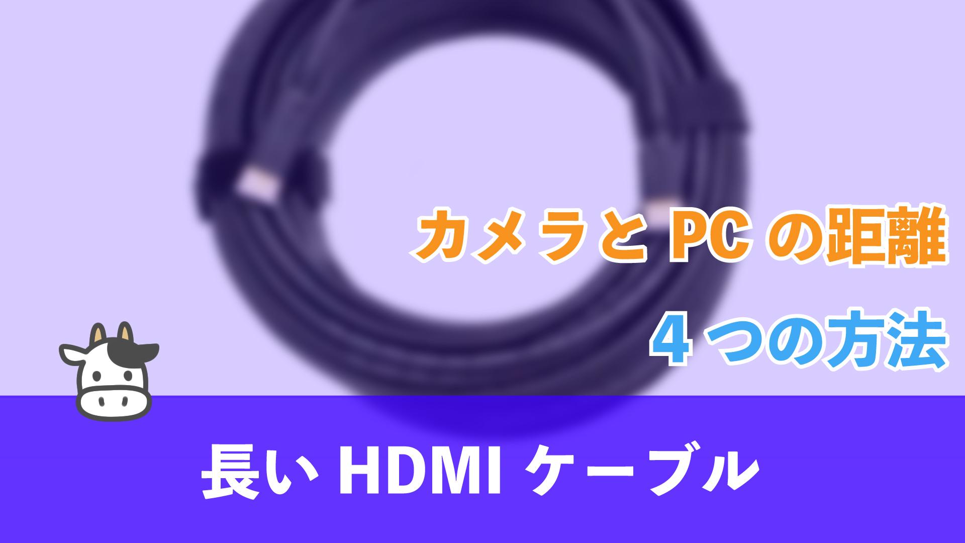 HDMIの長いケーブル・距離の稼ぎ方