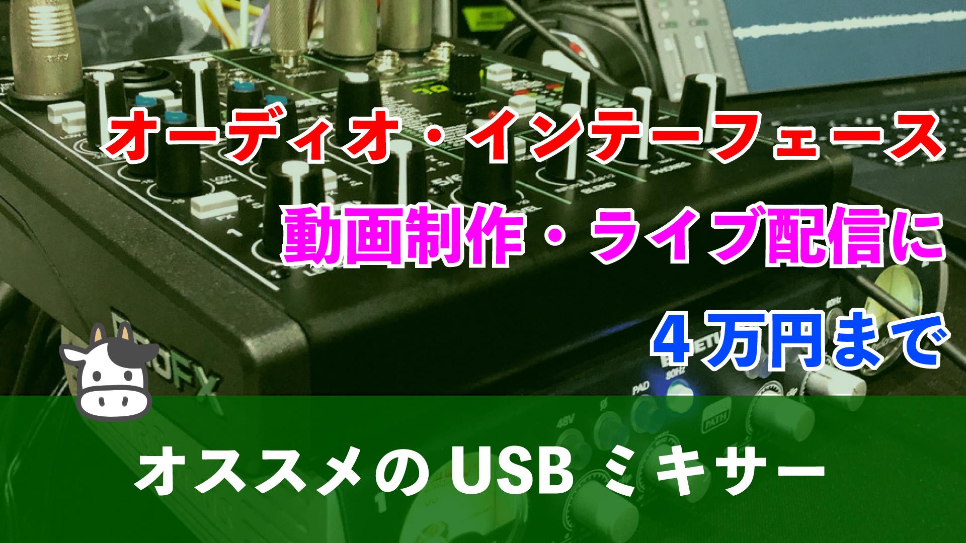 オススメのUSBミキサー【オーディオインターフェース】低価格【動画・ライブ配信に】