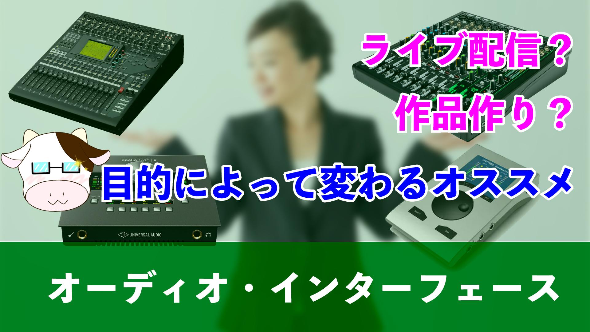 オススメのオーディオインターフェース【ライブ配信か作品づくりか】