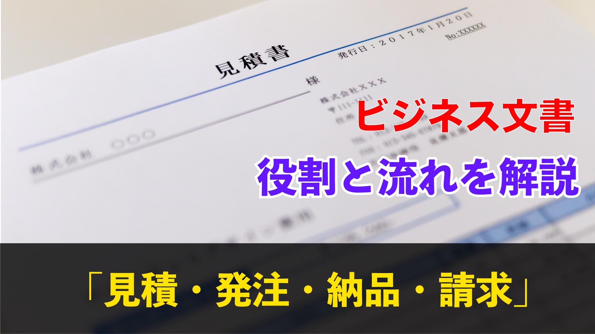 【超絶簡単】ビジネス文書「見積・発注・納品・請求」役割と流れを解説_thumbnail