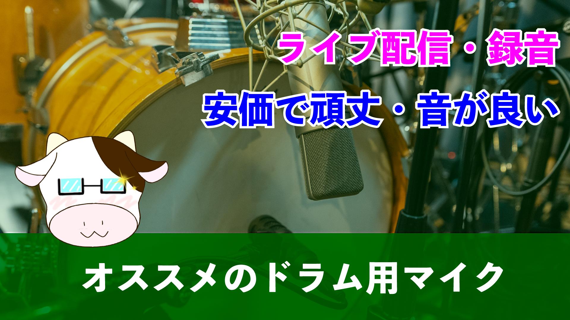ドラムのオススメマイク_アイキャッチ