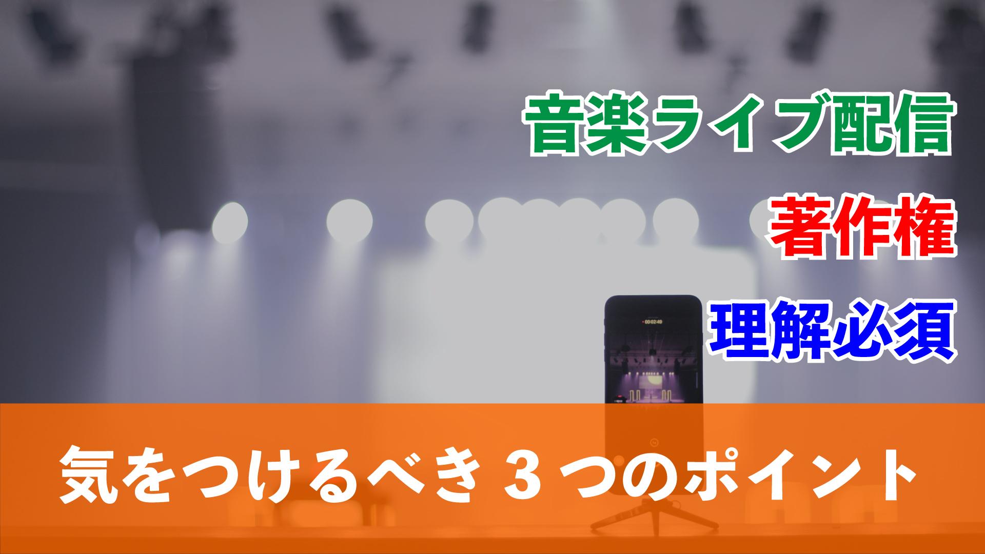 【著作権】音楽ライブ配信で気をつけるべき3つのポイント_アイキャッチ