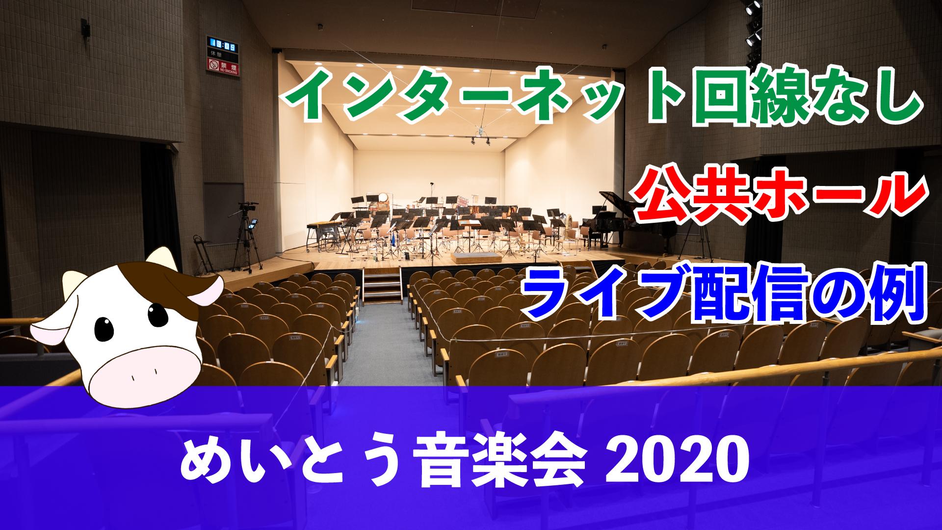 名東ウインドウオーケストラ|めいとう音楽会2020_アイキャッチ