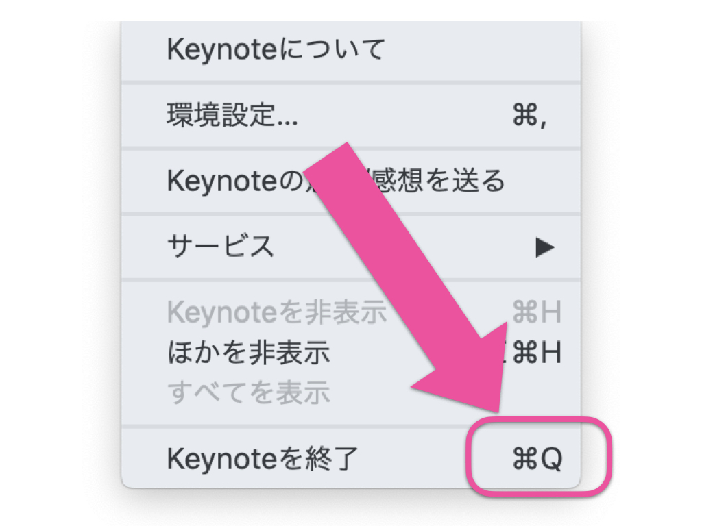 アプリケーション終了のショートカットキー