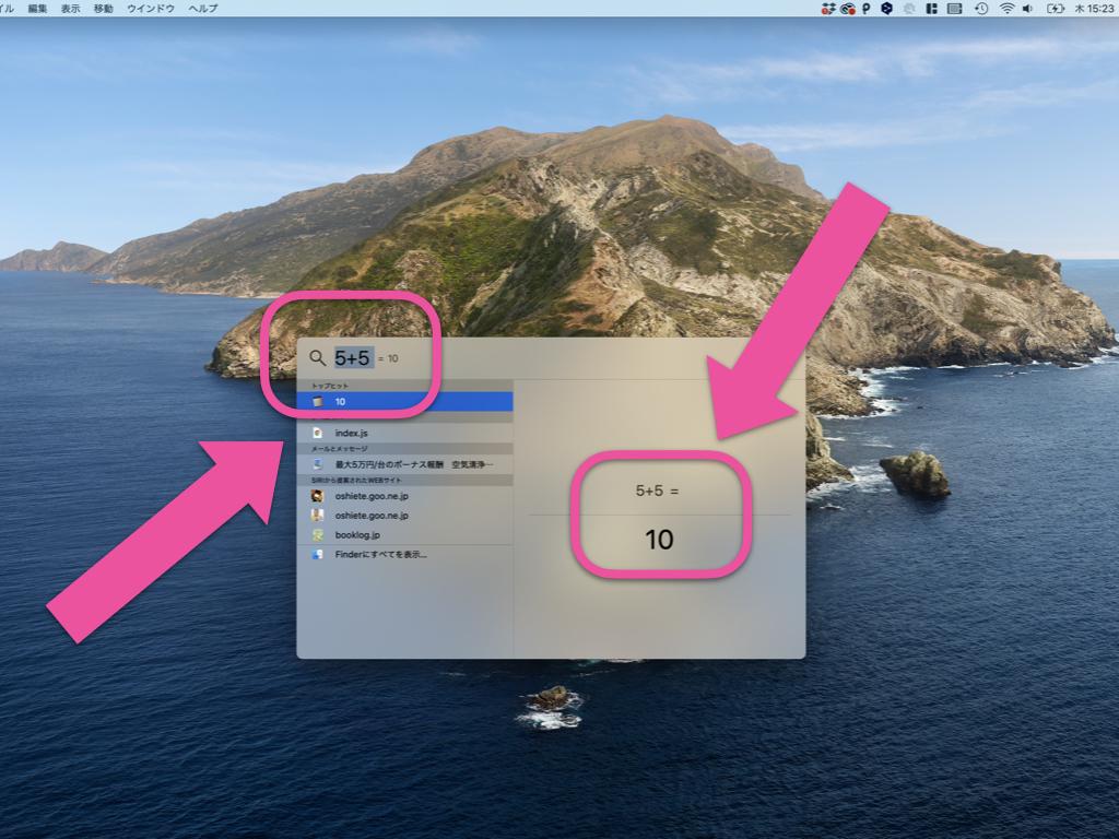 Mac OS の Spotlight検索は計算機にもなる