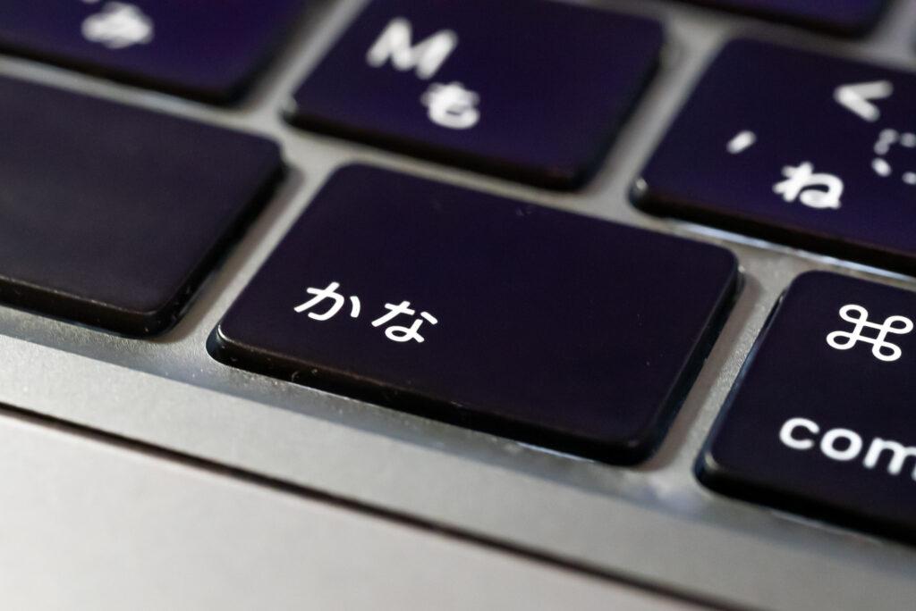 MacBookProの「かなキー」
