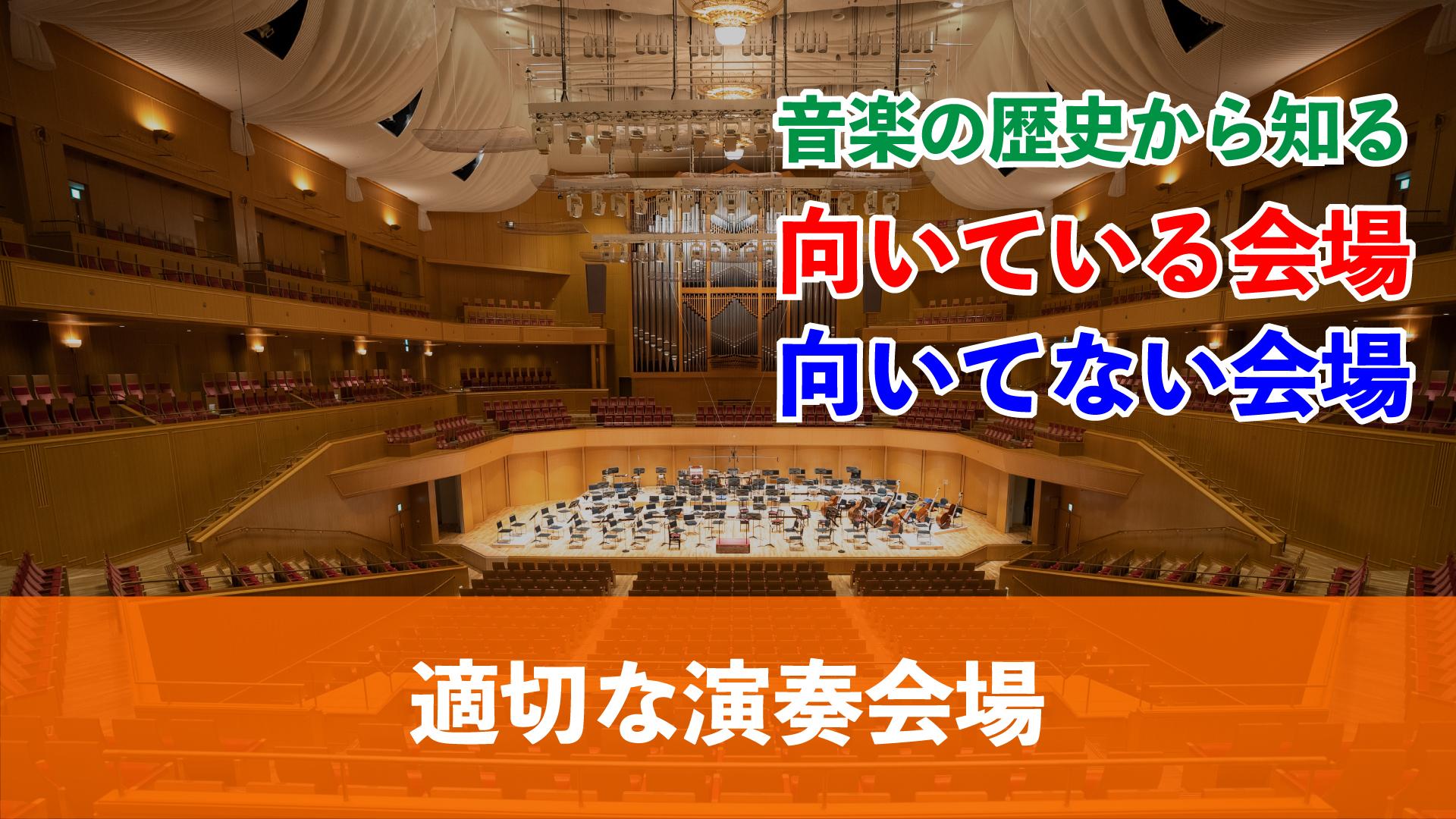 演奏会場の正しい選び方 音楽の歴史から知る