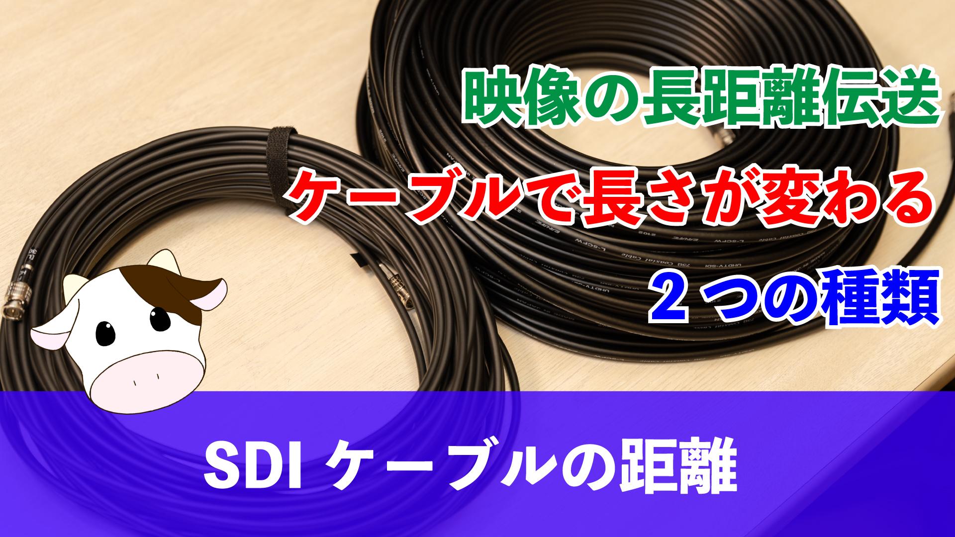 映像を長距離伝送するSDIケーブルの伝送距離について アイキャッチ