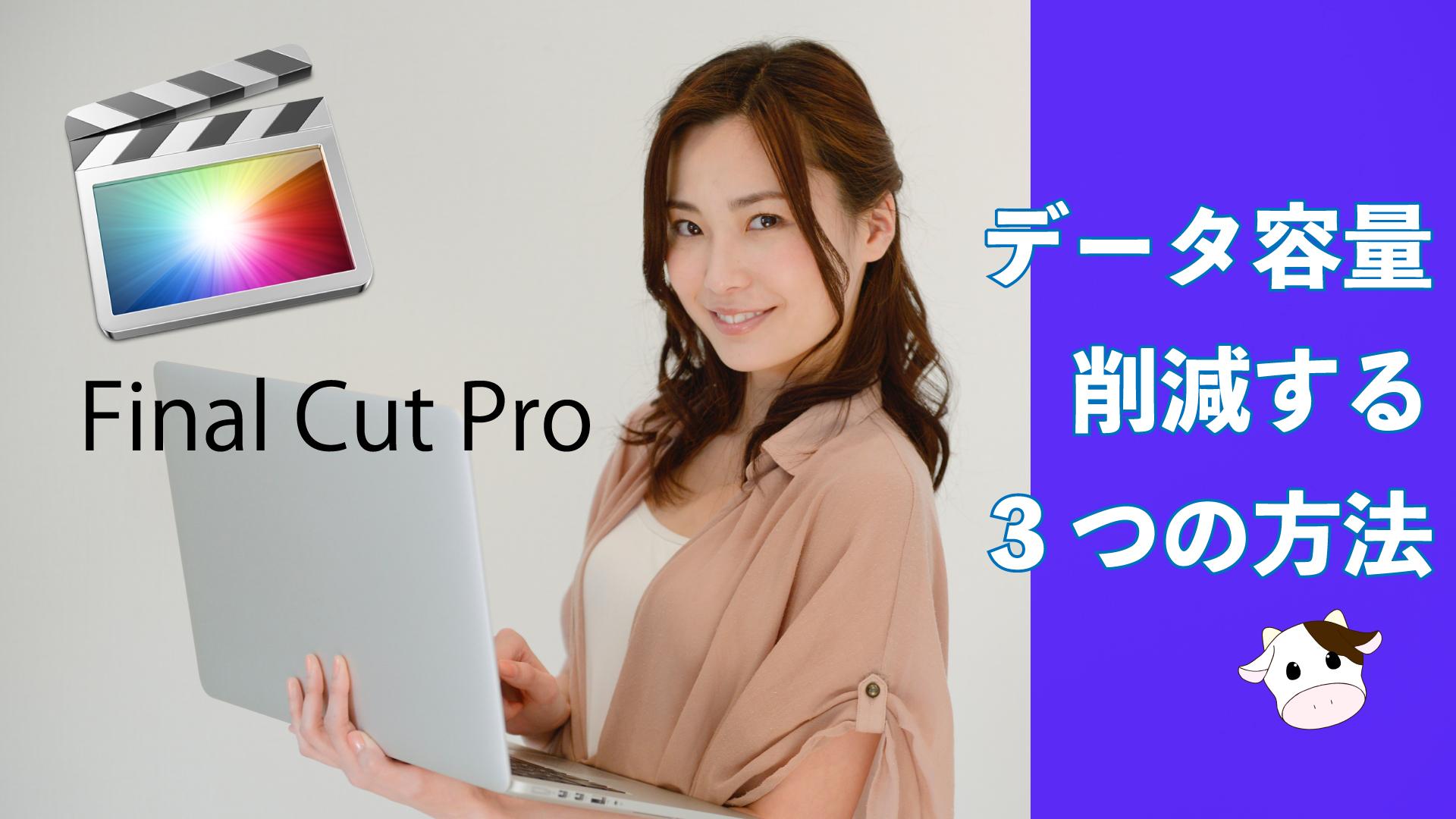Final-Cut-Pro--のデータ容量を削減する3つの方法_アイキャッチ