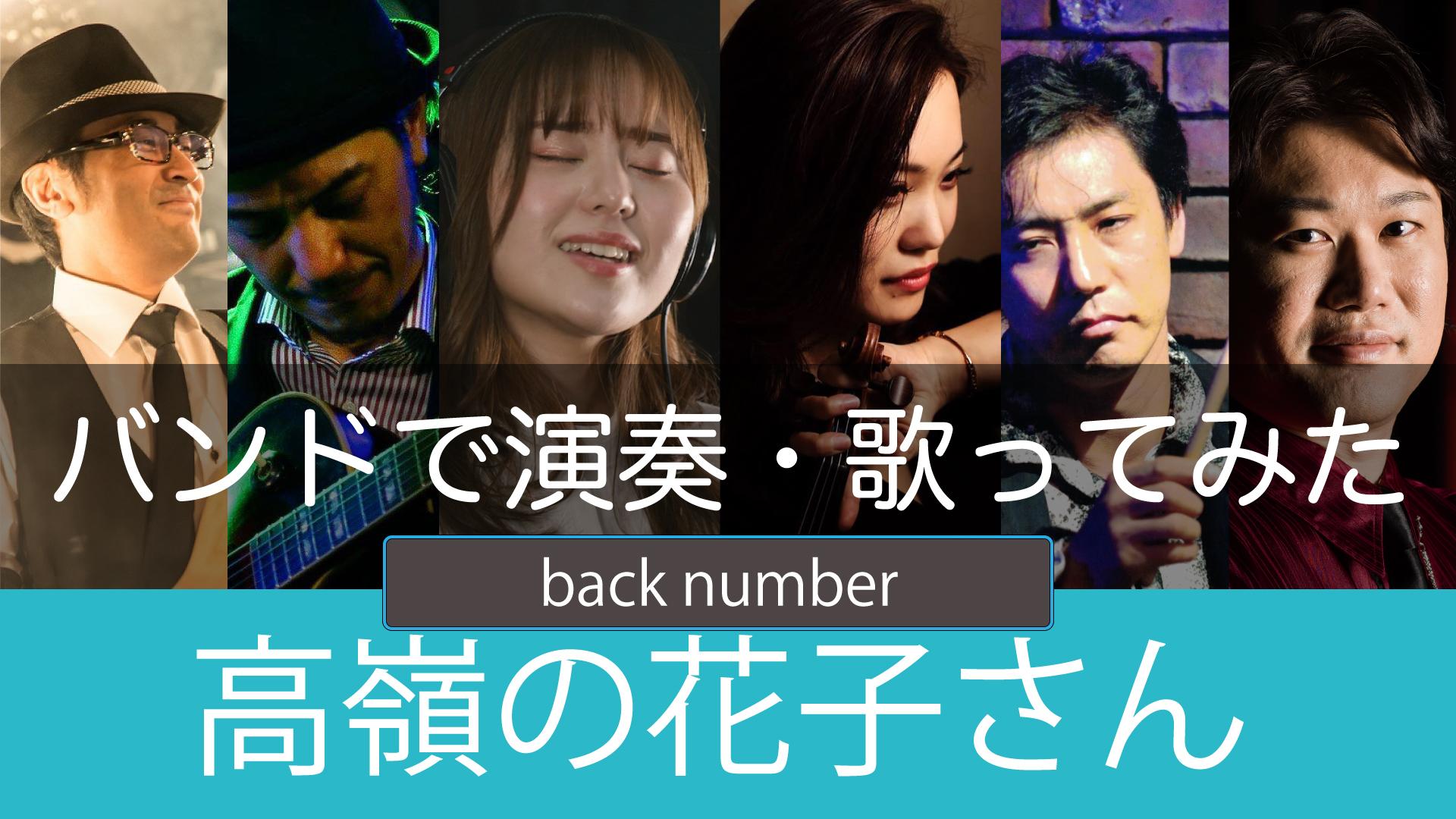 花子 back number さん の 高嶺