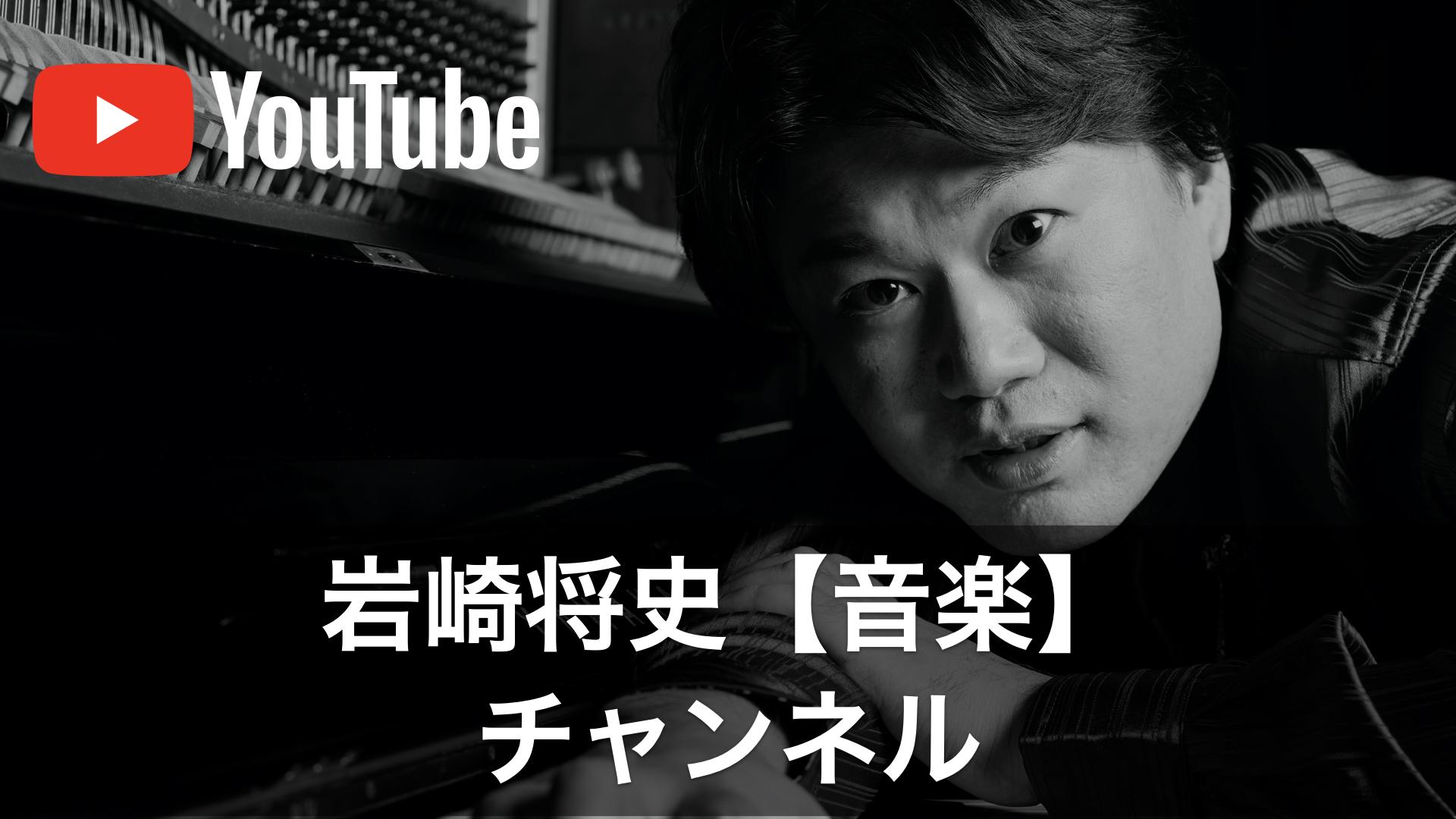 岩崎将史【音楽】チャンネル