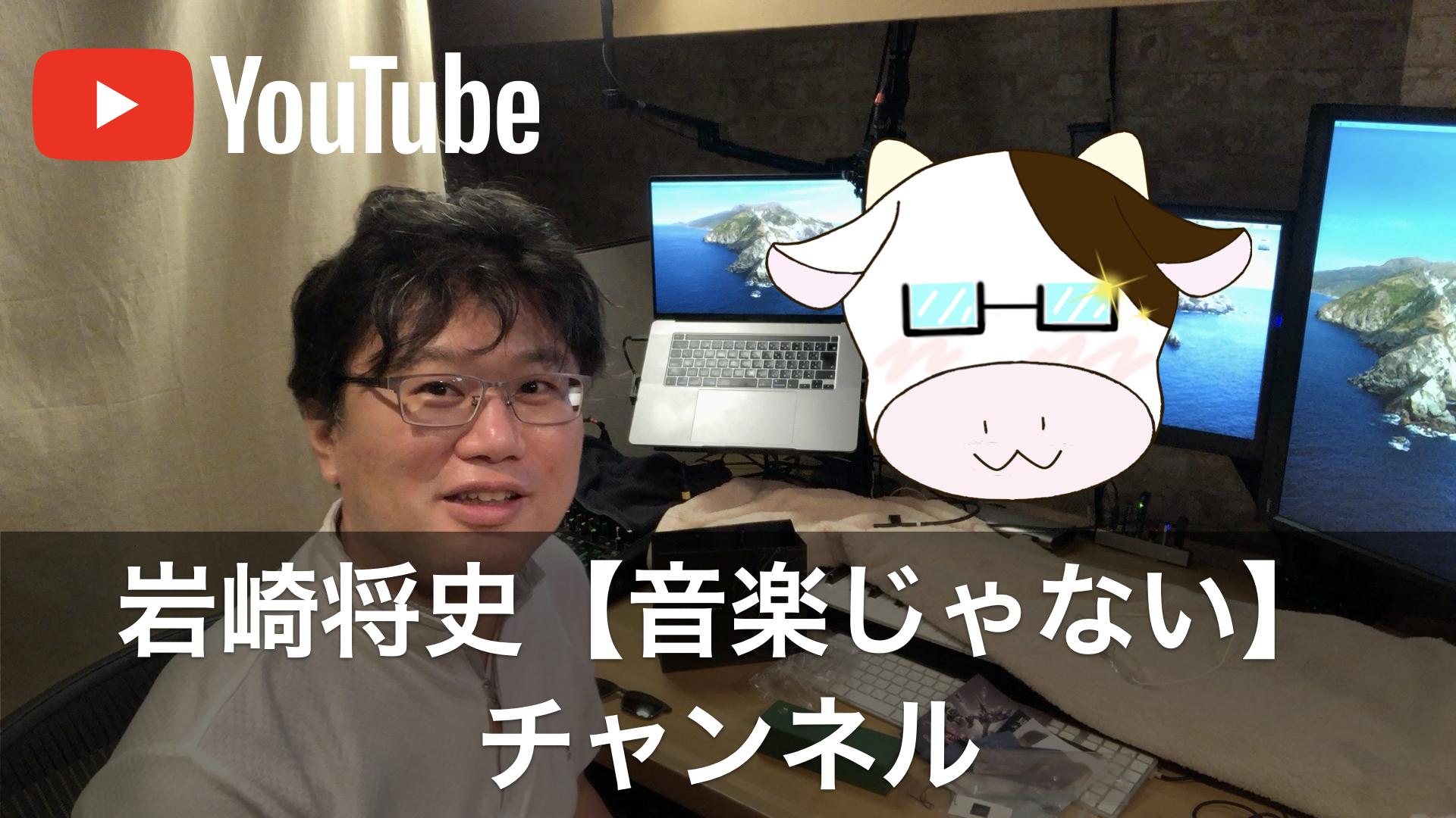 岩崎将史【音楽じゃない】チャンネル